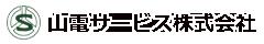 山電サービス株式会社