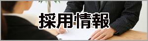 山電サービス株式会社 採用情報 明石市 神戸市 求人