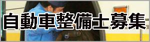 山電サービス株式会社 採用情報 神戸市垂水区 整備士 募集 求人