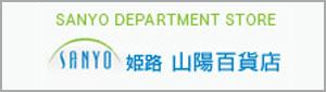 山電グループ会社 リンクバナー 山陽百貨店