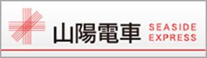 山電グループ会社 リンクバナー 山陽電車